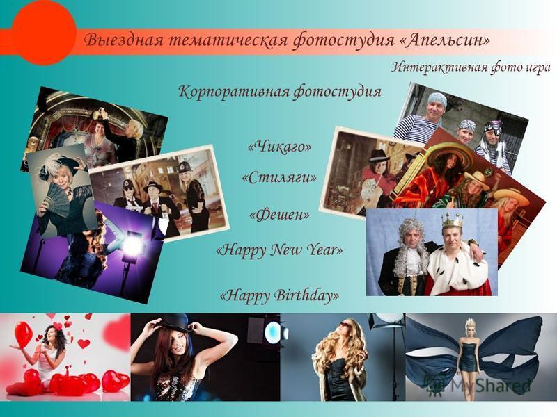 Корпоративная фотостудия «Чикаго» «Стиляги» «Фешен» «Happy New Year» «Happy Birthday» Интерактивная фото игра Выездная тематическая фотостудия «Апельсин»