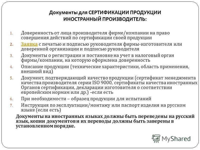 Декларация Соответствия Таможенного Союза образец