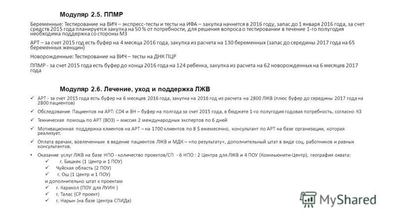 Модуляр 2.5. ППМР Беременные: Тестирование на ВИЧ – экспресс-тесты и тесты на ИФА – закупка начнется в 2016 году, запас до 1 января 2016 года, за счет средств 2015 года планируется закупка на 50 % от потребности, для решения вопроса о тестировании в