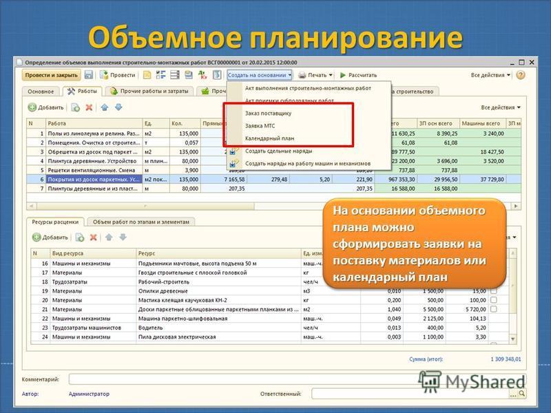 Объемное планирование На основании объемного плана можно сформировать заявки на поставку материалов или календарный план