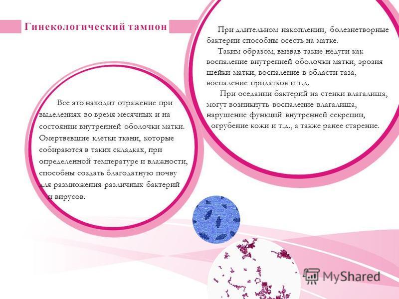 При длительном накоплении, болезнетворные бактерии способны осесть на матке. Таким образом, вызвав такие недуги как воспаление внутренней оболочки матки, эрозия шейки матки, воспаление в области таза, воспаление придатков и т.д. При оседании бактерий