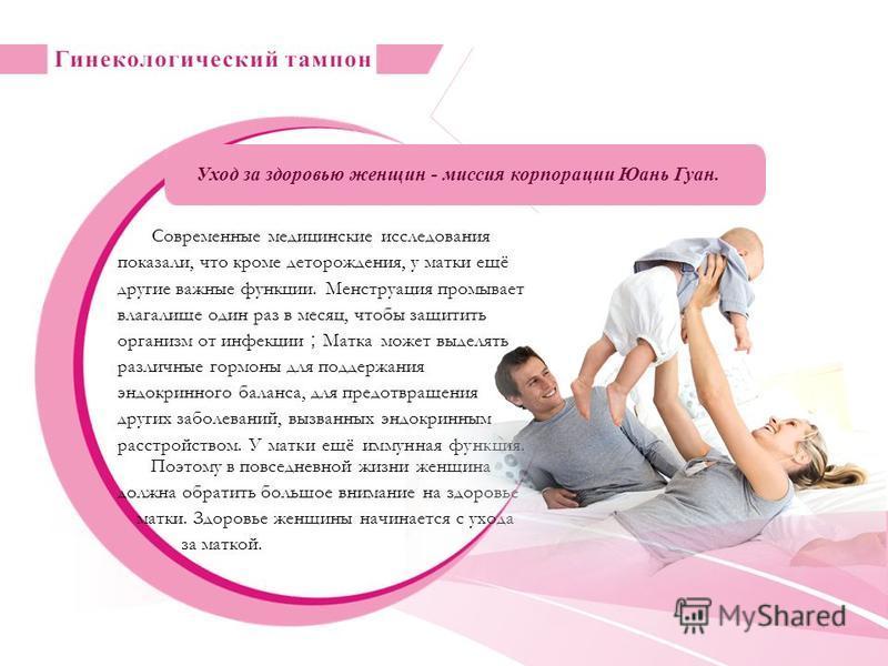 Современные медицинские исследования показали, что кроме деторождения, у матки ещё другие важные функции. Менструация промывает влагалище один раз в месяц, чтобы защитить организм от инфекции Матка может выделять различные гормоны для поддержания энд