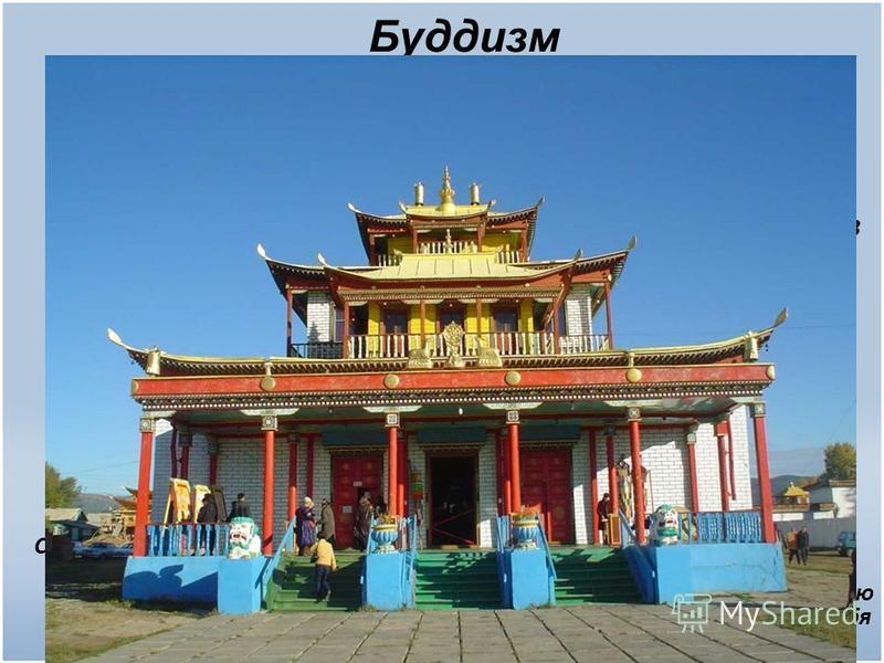 Буддисм Буддисм традиционен для трёх регионов РФ: Бурятии, Тувы и Калмыкии. По сведениям Буддийской Ассоциации России, число людей, исповедующих буддисм, составляет 1,5-2 млн. Численность