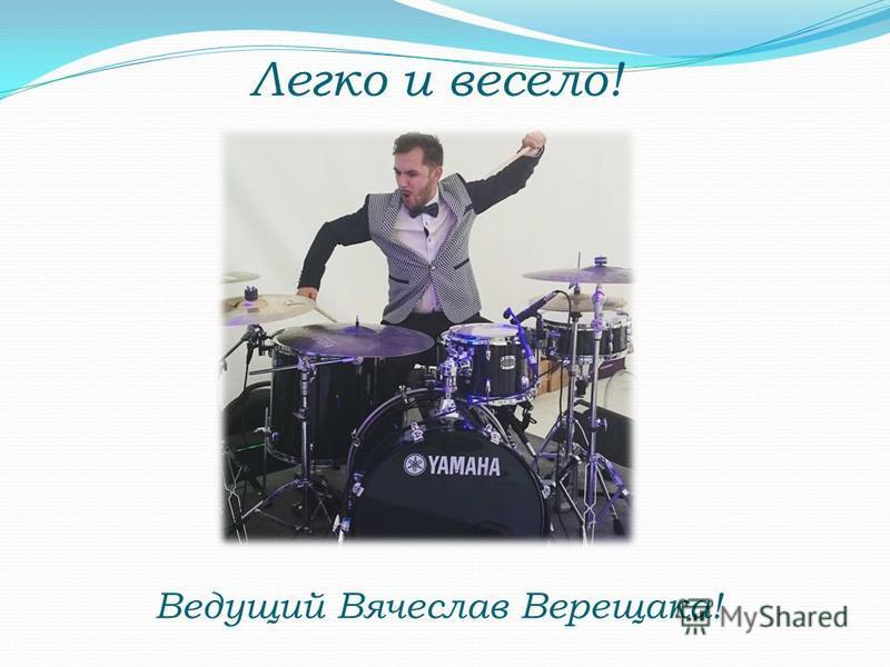 Легко и весело! Ведущий Вячеслав Верещака!