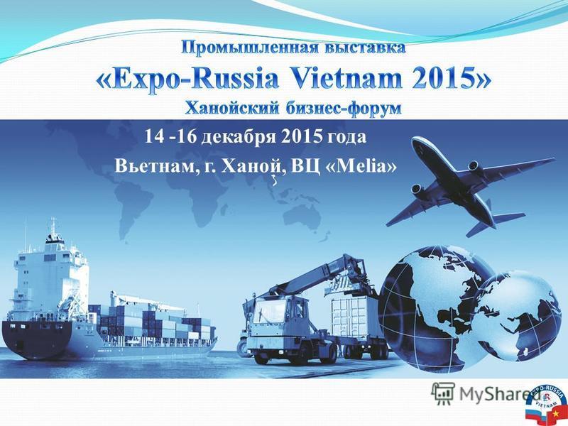 14 -16 декабря 2015 года Вьетнам, г. Ханой, ВЦ «Melia»