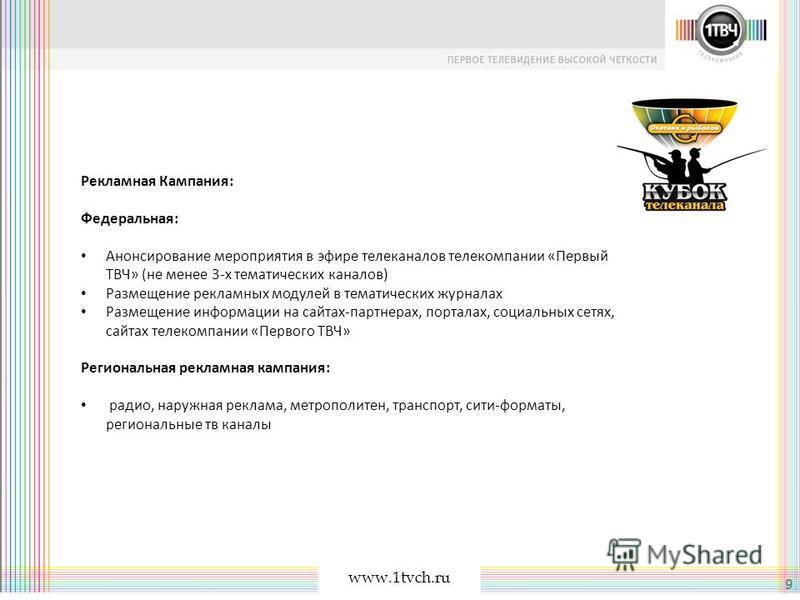 www.1tvch.ru 9 Рекламная Кампания: Федеральная: Анонсирование мероприятия в эфире телеканалов телекомпании «Первый ТВЧ» (не менее 3-х тематических каналов) Размещение рекламных модулей в тематических журналах Размещение информации на сайтах-партнерах