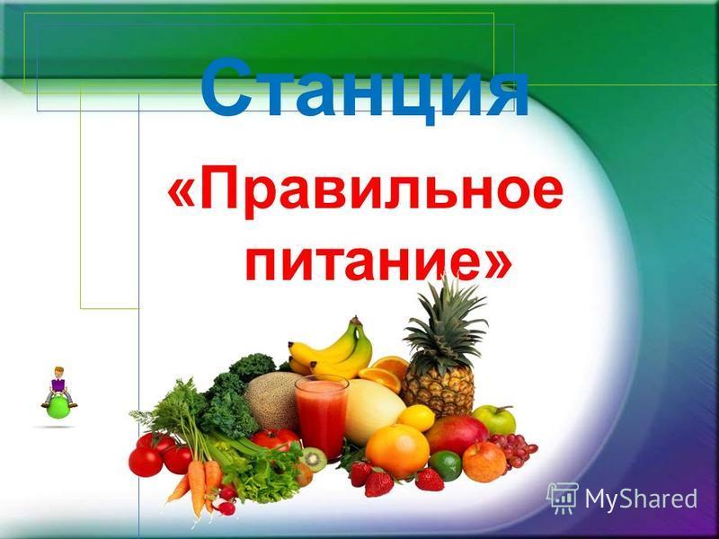 Народная мудрость гласит «Дерево держится своими корнями, а человек пищей»