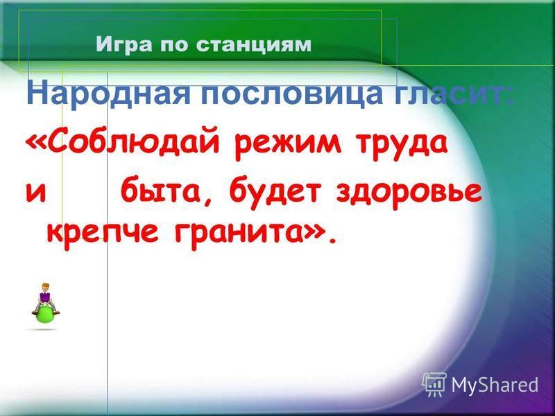 Путешествие на поезде «ЗДОРОВЬЕ» Подготовила учитель начальных классов Н.В.Марченкова