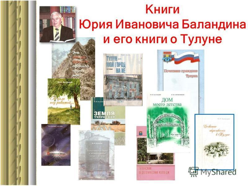 Книги Юрия Ивановича Баландина и его книги о Тулуне