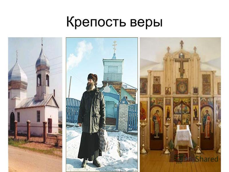 Крепость веры