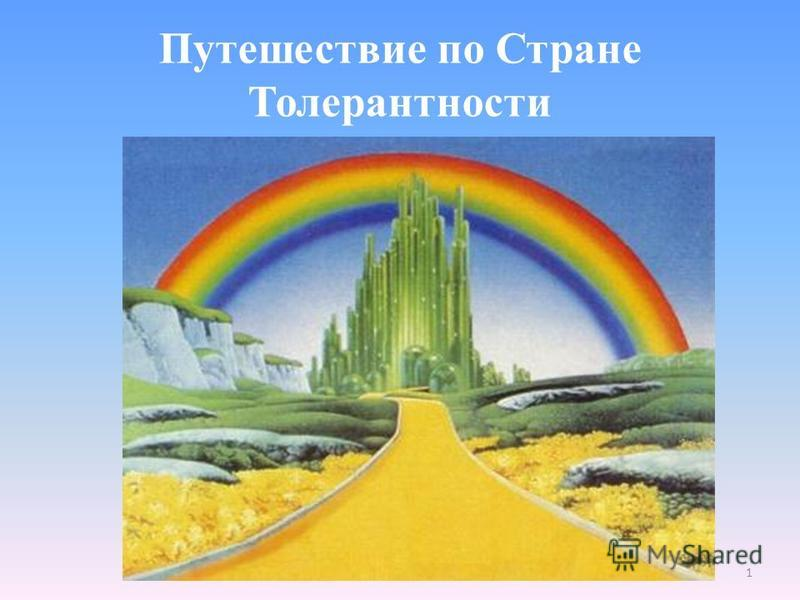 Путешествие по Стране Толерантности 1