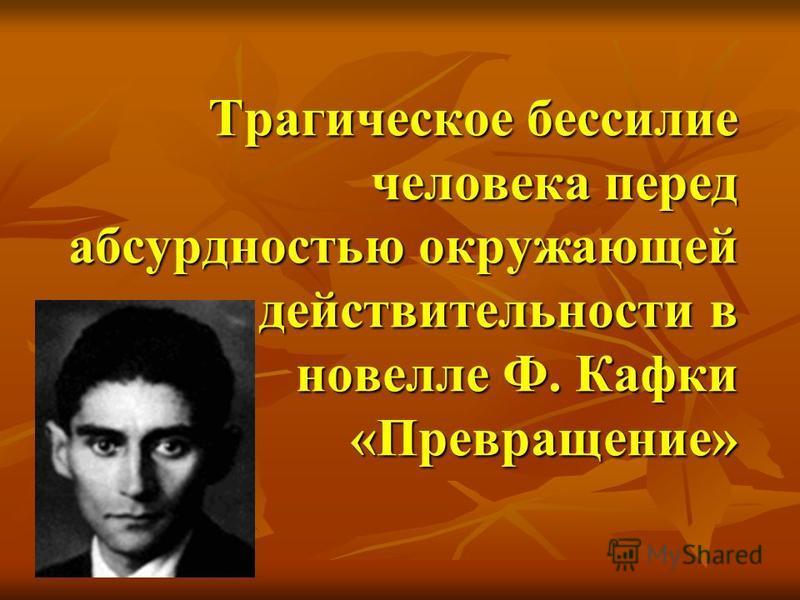 Трагическое бессилие человека перед абсурдностью окружающей действительности в новелле Ф. Кафки «Превращение»