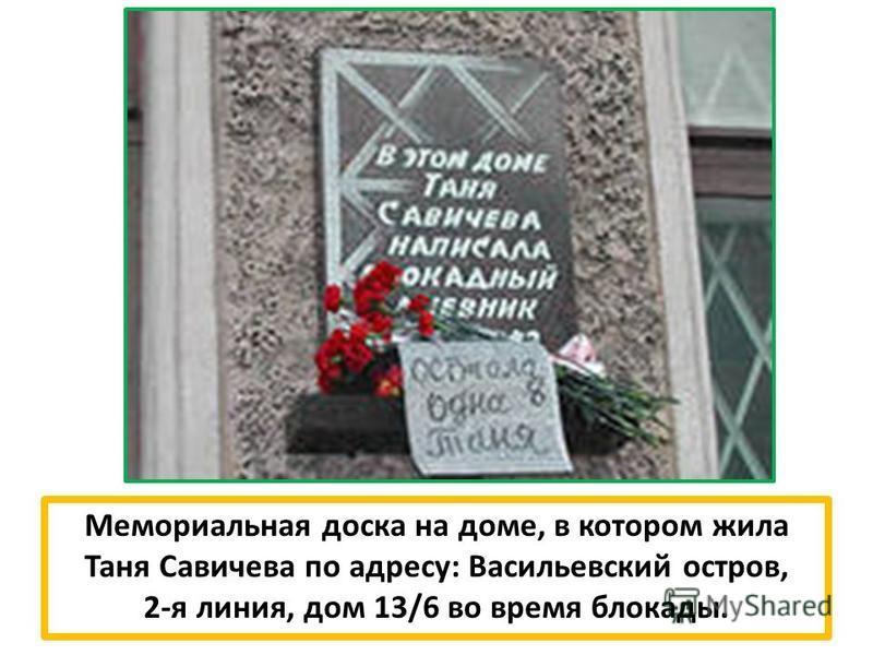 Мемориальная доска на доме, в котором жила Таня Савичева по адресу: Васильевский остров, 2-я линия, дом 13/6 во время блокады.