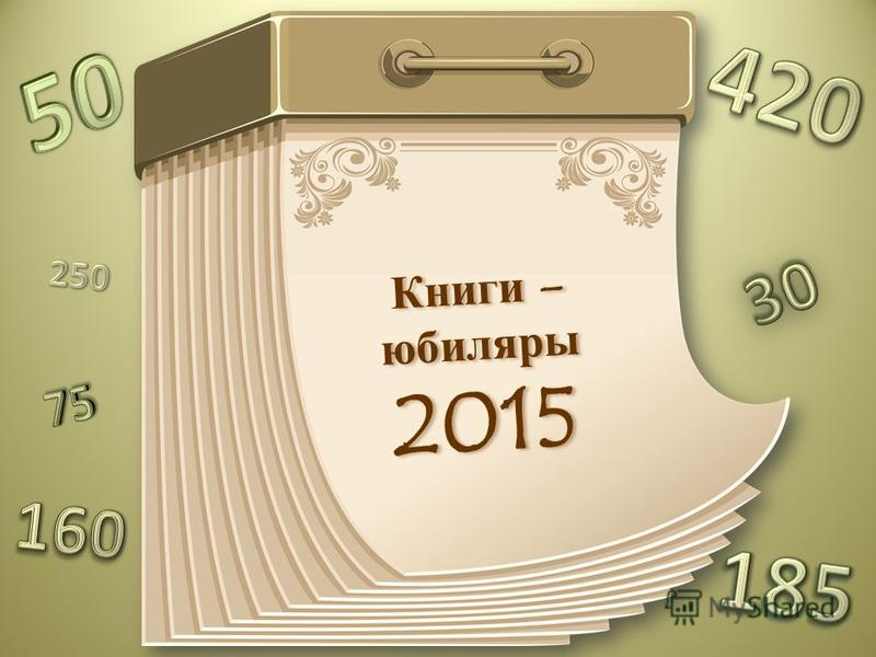 Книги – юбиляры 2015 Книги – юбиляры 2015