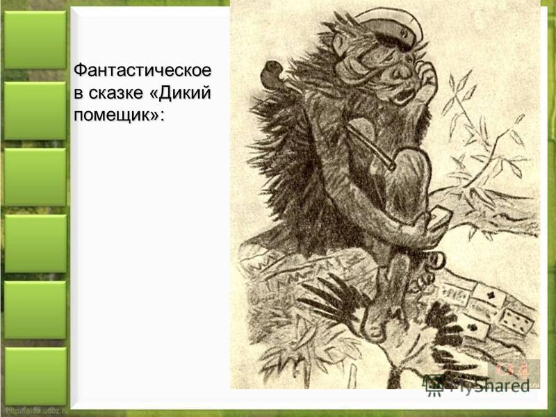 Фантастическое в сказке «Дикий помещик»: