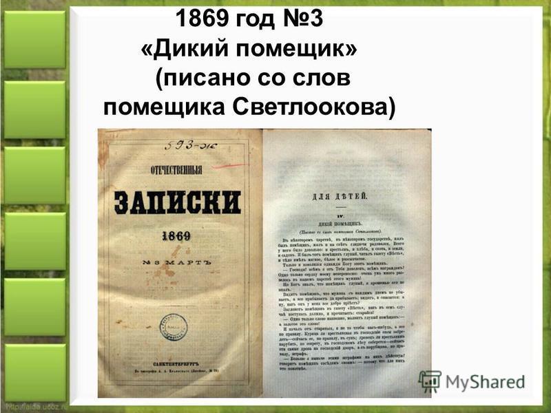 1869 год 3 «Дикий помещик» (писано со слов помещика Светлоокова)