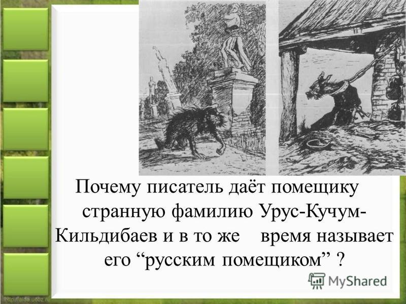 Почему писатель даёт помещику странную фамилию Урус-Кучум- Кильдибаев и в то же время называет его русским помещиком ?