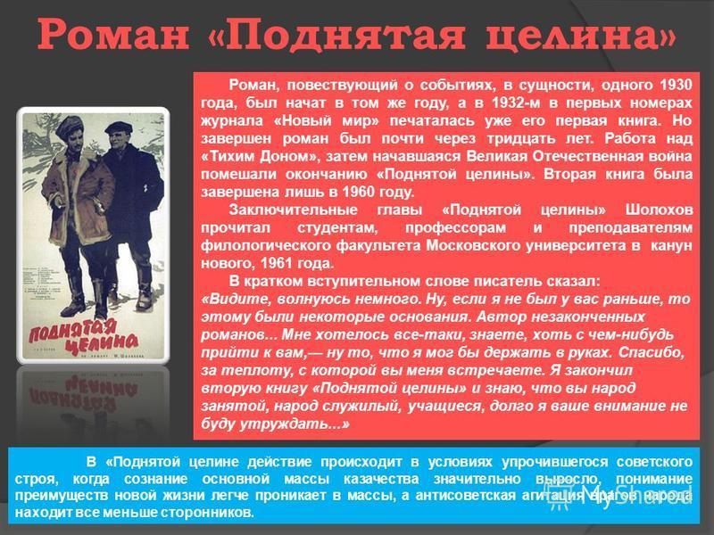 Роман «Поднятая целина» В «Поднятой целине действие происходит в условиях упрочившегося советского строя, когда сознание основной массы казачества значительно выросло, понимание преимуществ новой жизни легче проникает в массы, а антисоветская агитац