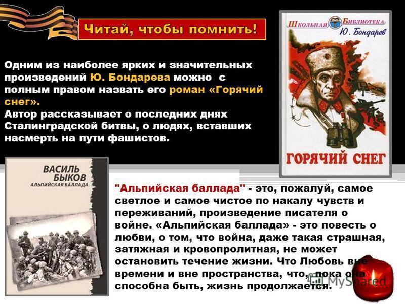Одним из наиболее ярких и значительных произведений Ю. Бондарева можно с полным правом назвать его роман «Горячий снег». Автор рассказывает о последних днях Сталинградской битвы, о людях, вставших насмерть на пути фашистов.