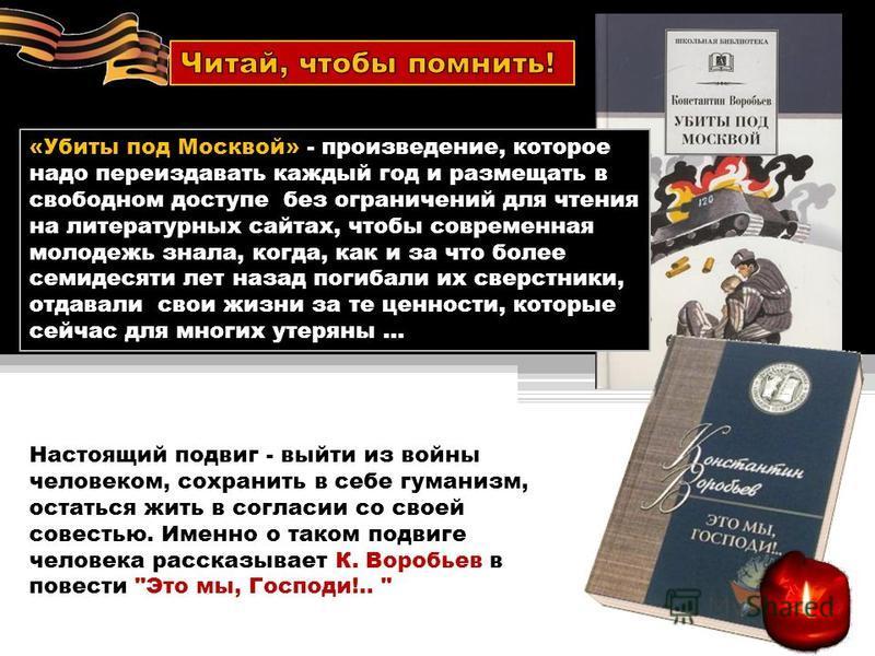 «Убиты под Москвой» - произведение, которое надо переиздавать каждый год и размещать в свободном доступе без ограничений для чтения на литературных сайтах, чтобы современная молодежь знала, когда, как и за что более семидесяти лет назад погибали их с