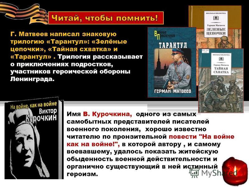 Имя В. Курочкина, одного из самых самобытных представителей писателей военного поколения, хорошо известно читателю по пронзительной повести