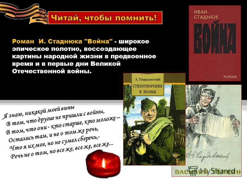Роман И. Стаднюка