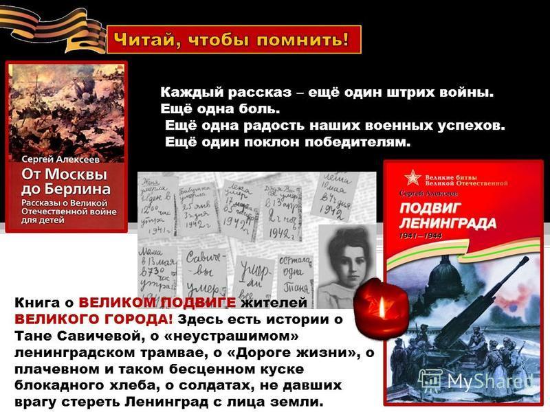 Каждый рассказ – ещё один штрих войны. Ещё одна боль. Ещё одна радость наших военных успехов. Ещё один поклон победителям. Книга о ВЕЛИКОМ ПОДВИГЕ жителей ВЕЛИКОГО ГОРОДА! Здесь есть истории о Тане Савичевой, о «неустрашимом» ленинградском трамвае, о