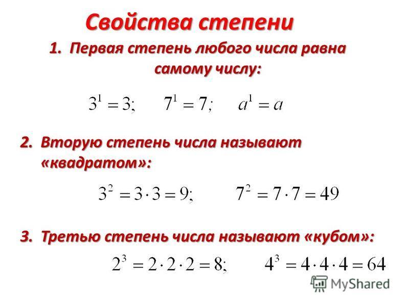 Свойства степени 1. Первая степень любого числа равна самому числу: 2. Вторую степень числа называют «квадратом»: 3. Третью степень числа называют «кубом»: