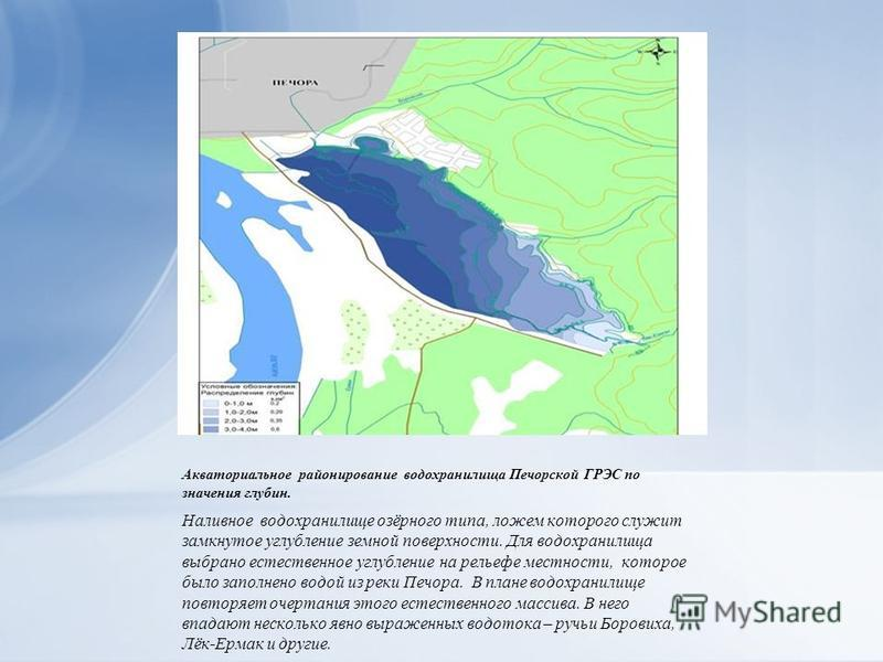 Акваториальное районирование водохранилища Печорской ГРЭС по значения глубин. Наливное водохранилище озёрного типа, ложем которого служит замкнутое углубление земной поверхности. Для водохранилища выбрано естественное углубление на рельефе местности,