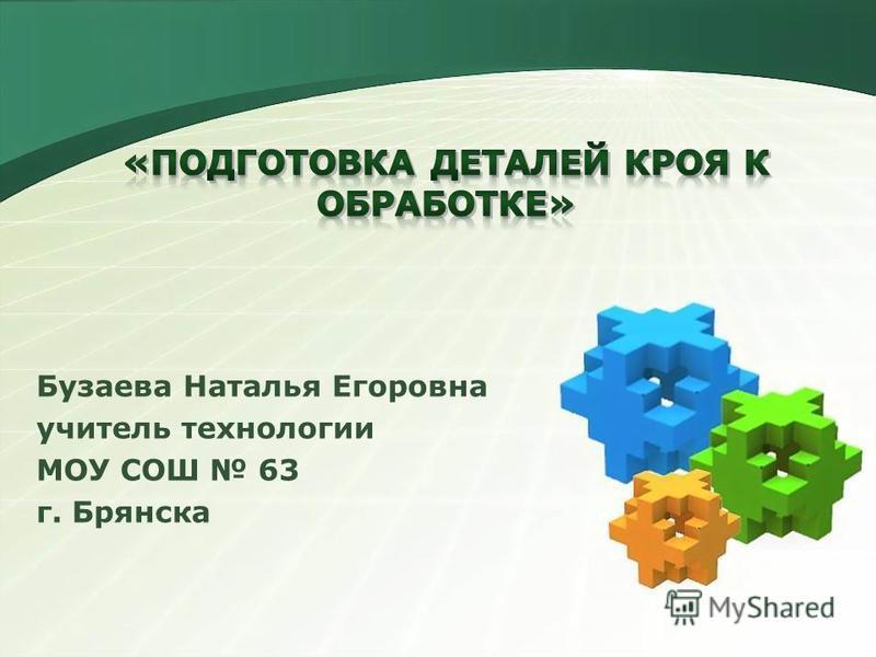 Бузаева Наталья Егоровна учитель технологии МОУ СОШ 63 г. Брянска