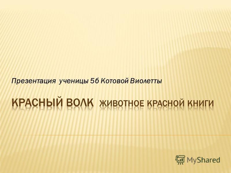 Презентация ученицы 5 б Котовой Виолетты