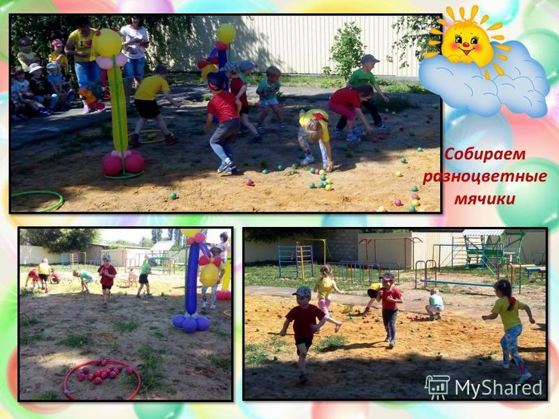 Собираем разноцветные мячики