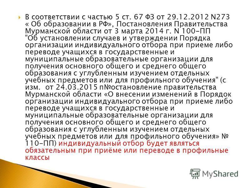 В соответствии с частью 5 ст. 67 ФЗ от 29.12.2012 N273 « Об образовании в РФ», Постановления Правительства Мурманской области от 3 марта 2014 г. N 100-ПП