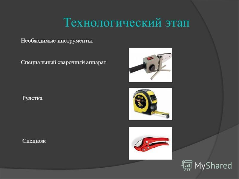 Необходимые инструменты: Специальный сварочный аппарат Рулетка Спецнож Технологический этап