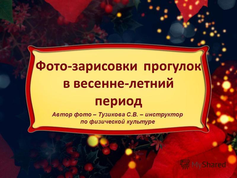 Фото-зарисовки прогулок в весенне-летний период Автор фото – Тузикова С.В. – инструктор по физической культуре