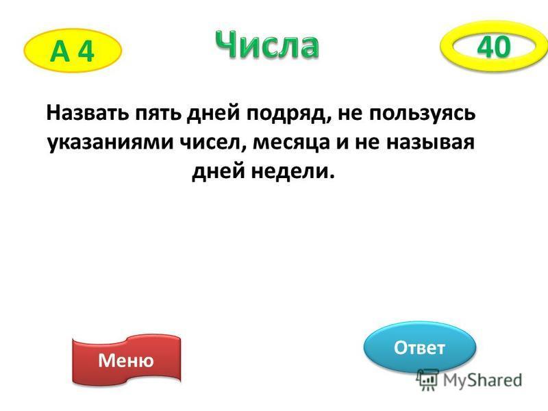 30 А 3 Ответ Меню