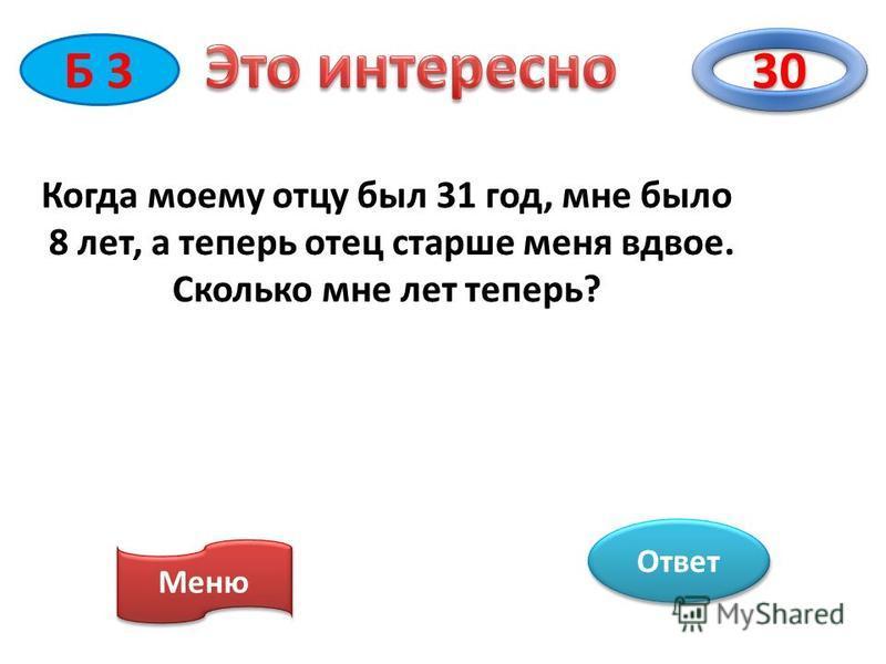 10 Б 1 Меню Ответ