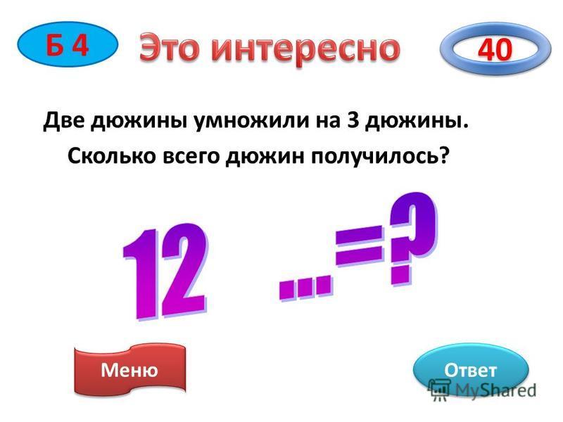 Б 3 30 Меню Задача