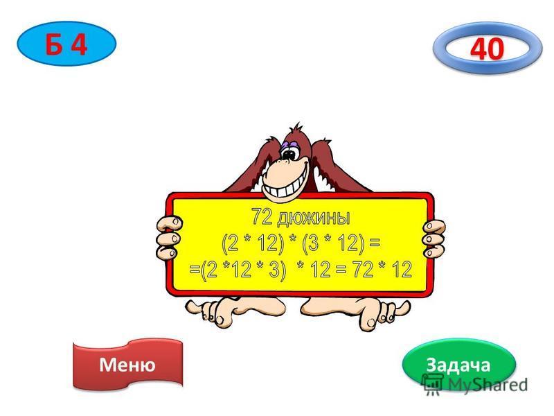 40 Б 4 Меню Ответ
