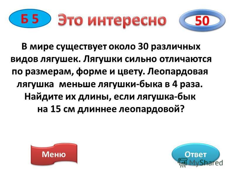 Б 4 40 Меню Задача