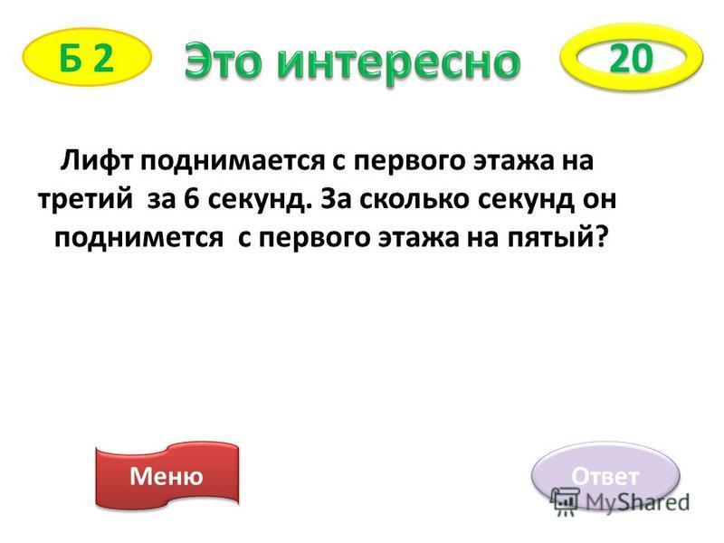 Меню Задача Б 5 50