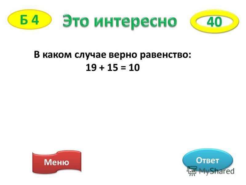 12 секунд. 20 Б 2 Меню Ответ