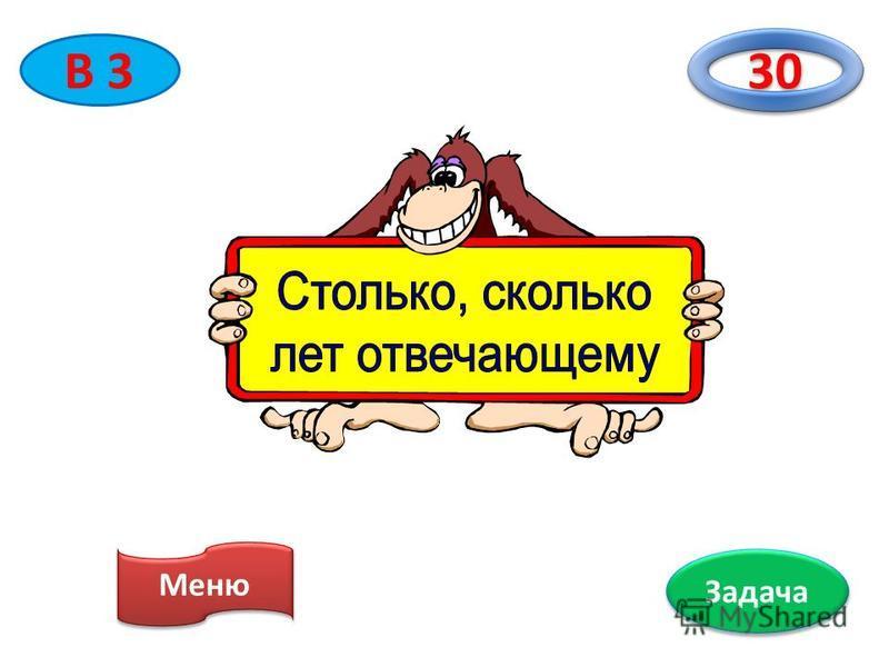 30 В 3 Меню Ответ