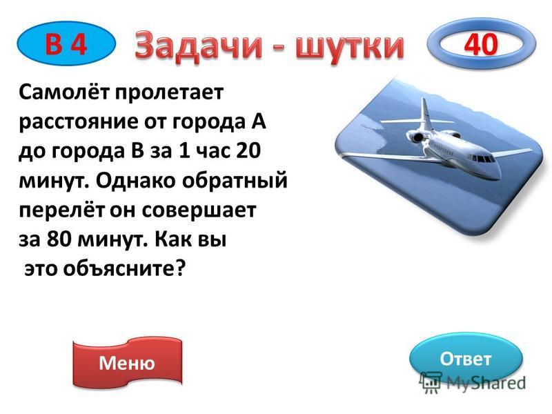 В 3 30 Меню Задача