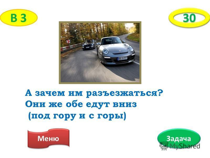 30 В 3 Есть дорога по которой может проехать только одна машина. По дороге едут две машины: одна с горы, другая под гору. Как им разъехаться? Меню Ответ