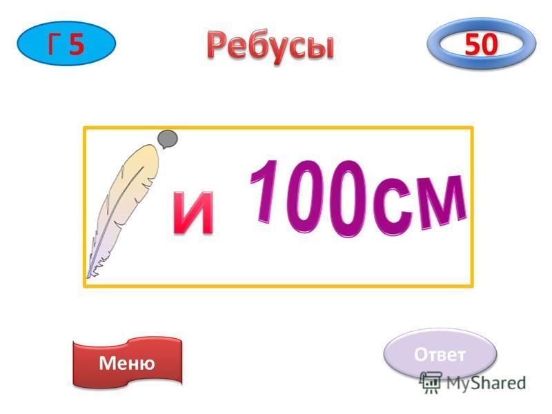 40 Г 4 Меню Ответ
