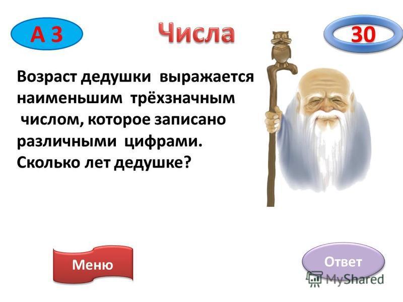 20 А 2 11; 14. Ответ Меню
