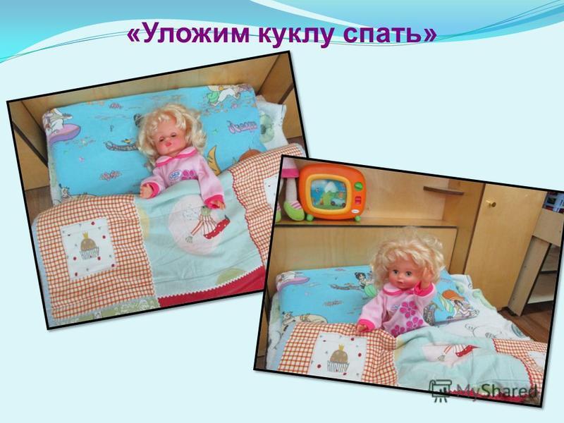 «Уложим куклу спать»