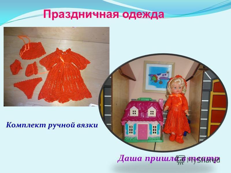 Праздничная одежда Комплект ручной вязки Даша пришла в театр