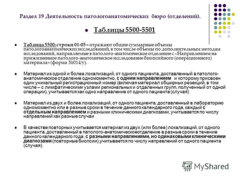 Раздел 19 Деятельность патологоанатомических бюро (отделений). Таблицы 5500-5501 Таблица 5500: строки 01-05 – отражают общие суммарные объемы патологоанатомических исследований, в том числе объемы по дополнительным методам исследований, направляемые